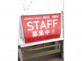 URAWA POINT 浦和店