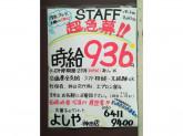 お菓子のデパートよしや 神田店