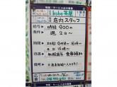 kobe茶屋(こうべ) 須磨パティオ店