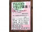 ラーメン 大山屋 昭島店