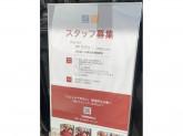 PC DEPOT(ピーシーデポ) スマートライフ多摩ニュータウン店