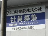 山崎建設株式会社 美鈴事務所
