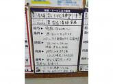 帝京管理株式会社(A-TIME須磨パティオ店)