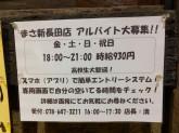 まさ新長田店