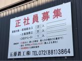 五藤鉄工株式会社