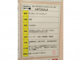 HITOSAJI(ひとさじ)