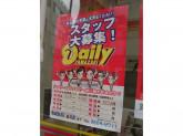 デイリーヤマザキ 青砥駅前店