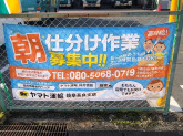 ヤマト運輸 岐阜長良センター