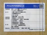 A.J.D ACCESSORIES(アジェデアクセサリーズ) ららぽーと甲子園店