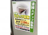 ミリオン 東武練馬13号店