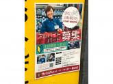 サイクルスポット 藤沢店