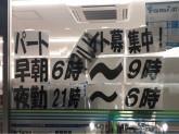 ファミリーマート 大府横根町店