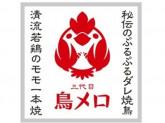 鳥メロ 銀座土橋店AP_0919