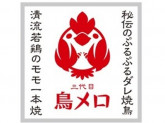 鳥メロ 四条大宮店AP_1098