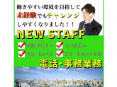 STEPUP SUPPORT株式会社