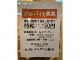 HIBIKItchen(ひびきっちん) 東松山ぼたん通り店