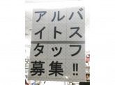 セブン-イレブン 若林陸橋店