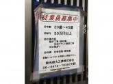 新光耐火工業 株式会社