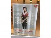 すき家 大井町駅南店