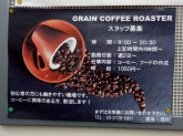 GRAIN COFFEE ROASTER 長原店