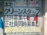 中日技研(株)本社国井ビル