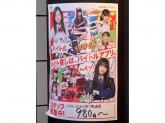 joy風月 風の街 京橋店