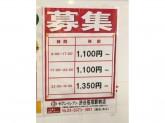 セブン-イレブン 渋谷笹塚駅前店
