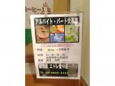 珈琲館 エトレ豊中店