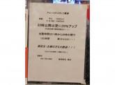 串かつ田中 松戸店
