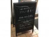 セブンイレブン相模原富士見6丁目店