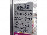 ミニストップ 錦糸公園店