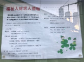 社会福祉法人 大阪市手をつなぐ育成会 港育成園