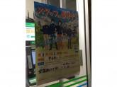 ファミリーマート 常磐町二丁目店