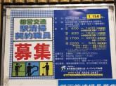 東京都営交通協力会(麻布十番駅)