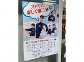 ファミリーマート 川端寺内町店