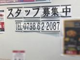 ファミリーマート 西宮北口駅南店