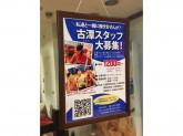 古潭(こたん) かっぱ横丁店