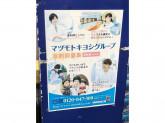 薬 マツモトキヨシ 東陽町店