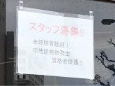 新日本不動産(株)佐世保支店