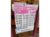 松屋 玉川学園前店