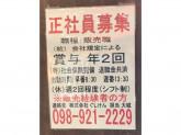 菓子処 花風(かふう) イオン那覇店