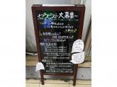 Berbenah(ベルベナ) メトロ神戸店