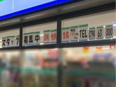 ファミリーマート 小野黒川店