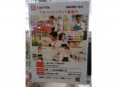 Can Do(キャンドゥ) 京都河原町三条店