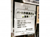 ニッカホーム関東株式会社 横浜緑営業所