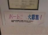白洋舎 石川台店