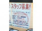 銀匠丼丸 大森町店