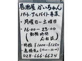 沖縄屋台 居酒屋 かいちゃん