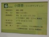 小陽春(シャオヤンチュン) アリオ八尾店