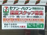 セブン-イレブン 舞鶴西町店